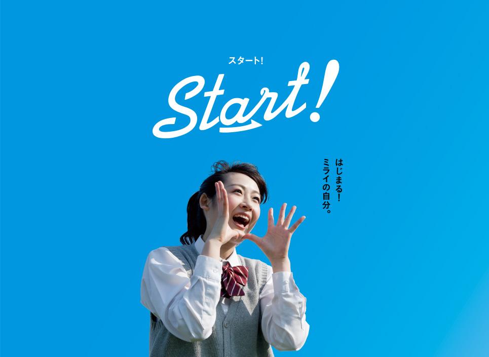 高校生のための就職サポートサイト「Start!Web」