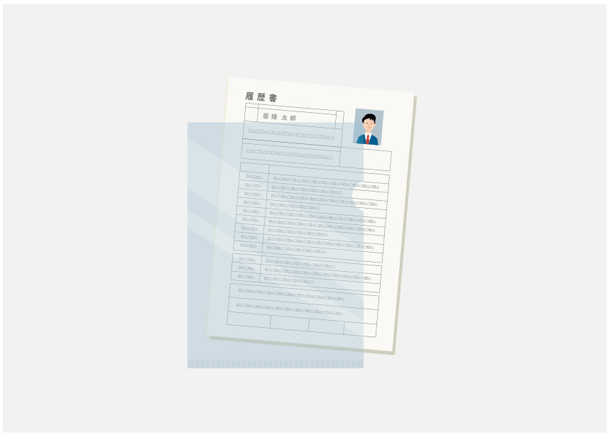 履歴書などの応募書類