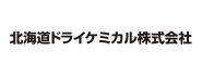 北海道ドライケミカル株式会社